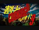 ψ実況ψ割と真面目にCOOKING!!【OVERCOOKED!2】九品目