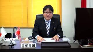 桜井誠が語ります「今後の党・選挙・活動方針について」