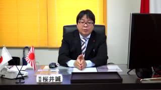 桜井誠が語ります「党員・支持者・今後の候補者への期待」
