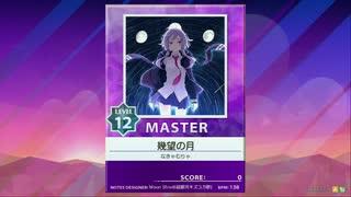【譜面確認用】 幾望の月 MASTER 【チュウ
