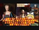 「ゆっくり歴史解説」戦前・戦後の裏話/天皇陛下の重要性