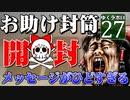 【MineCraft】ゆくラボEX バニラでリケジョが自給自足生活 DAY27【ゆっくり実況】