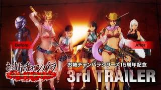 【PS4】『お姉チャンバラORIGIN』3rdトレーラー
