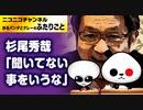 杉尾秀哉の「聞いてないことをいうな!!」