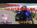 【VOICEROID車載】バイク初心者がゆっくりで車載動画に挑戦 #4 関西ロングツーリング中編【YZF R3】
