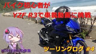 【VOICEROID車載】バイク初心者がゆっくりで車載動画に挑戦 #4 関西ロングツーリング中編【YZF R3】