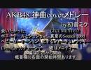 AKB48神曲coverメドレー【初音ミクがピアノを弾きながら歌ってみた】