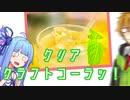 KO'zキッチン「透明なコーラを作る!!」
