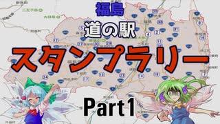 【車載】福島道の駅スタンプラリー編:1日目