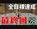 【MineCraft】ゆくラボEX バニラでリケジョが自給自足生活 DAY28【ゆっくり実況】