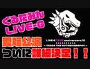 ぐるたみん10周年記念LIVE-G!!2月22日愛媛公演本日よりチケット受付開始!!!!