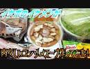 【ASMR】イケボのイケメンが肉々しいコンソメスープ作ってみた!