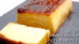 ふわっトロっ!!絶品スフレチーズプリン Souffle cheese pudding