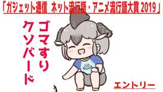 2019年アニメ流行語大賞にエントリーし完全勝利する予定のゴマすりクソバードUC