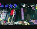 【ニコカラ】うつけ論争【off vocal】