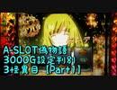 【パチスロ実機】A-SLOT偽物語3000G設定判別 3怪異目【Part1】