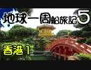 【地球一周船旅記】5日目 - 香港観光「チャイナドレスを求めて」【ゆっくり旅行】
