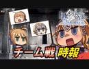 【FGOアーケード】チーム戦時報【ゆっくりボイス実況】