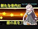 【ポケモン剣盾シングルバトル】新たな世代に紲の星を!part1【VOICEROID実況】