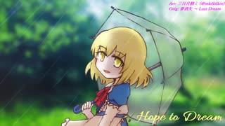 【第11回東方ニコ童祭Ex】Hope to Dream【夢消失 ~ Lost Dream】