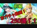 【スクスタ】初ガチャ動画天井250連!!【前編】