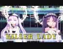 【Fate/MMD】上姉様と下姉様で『KILLER LADY』