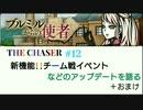 【THE CHASER】新機能!!チーム戦イベントなどのアップデートを語る+おまけ【#12】