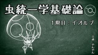 【ポケモン剣盾】虫統一学基礎論 1限目【