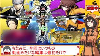 【BBTAG】ver2.0環境に獣兵衛リンネで突撃!