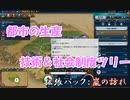 #4【シヴィライゼーション6 嵐の訪れ】拡張パック入り完全版 初心者向け解説プレイで築く日本帝国 PS4とXbox One版発売記念!【実況】