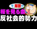 「桜を見る会」に反社会的勢力 - 窮地の安倍首相はいよいよ「解散」?
