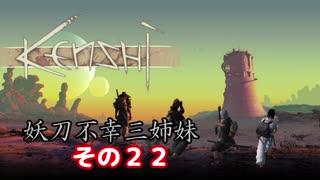 【Kenshi】不幸村 妖刀不幸三姉妹 その22