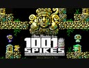 【1001 Spikes】初見殺しで死に狂う2人実況♯7