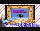 【ポケモン金・クリスタル】実機で遊ぶ! 紲星あかりのゲームの裏側探検隊(仮)【VOICEROID解説】
