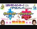 【ポケモン剣盾】ダブルパック(特典付き)開封動画を撮ってみた♪【ポケモンセンター】