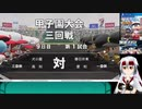 【パワプロ2018】リスナー参加型栄冠ナイン!10年目 生放送アーカイブ 夏の甲子園3回戦