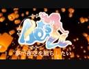 【AQ-s☆】夢で夜空を照らしたい  踊ってみた【ラブライブ!】