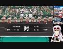 【パワプロ2018】リスナー参加型栄冠ナイン!10年目 生放送アーカイブ 夏の甲子園準決勝