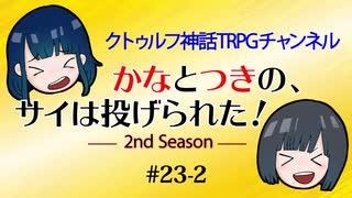 かなつき2nd #23【その2】かなとつきの、サイは投げられた!2nd Season