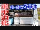 【ド素人】e-nv200を車中泊化してみた ~Remodel to be able to sleep in a car~