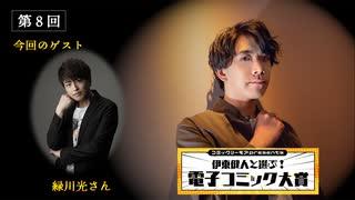 #8【ゲスト:緑川光さん】『コミックシーモアpresents 伊東健人と選ぶ!電子コミック大賞』