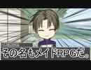 【仮想卓】むつとそうざでメイドRPG01【刀剣乱舞×メイドRPG】