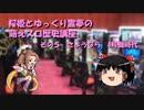 桜姫とゆっくり霊夢の萌えスロ歴史講座 その5 さようなら4号機時代