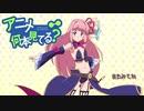 【VOICEROID解説】アニメ何本見てる?#02「まちカドまぞく」