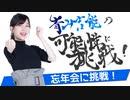 『青山吉能の忘年会に挑戦!』コメント動画