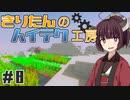 【Minecraft】きりたんのハイテク工房 #8【VOICEROID実況】
