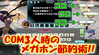 【QMAXV】ミューと協力賢者を目指す ~67限目~【kohnataシリーズ】