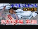 【政治解説】高井たかしの小学生にもわかる政治講座「災害対策編第3回目」
