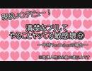 【茶番】初心な桜乃そらと何とかしてエロい方向にもっていきたいゆっくり【ボイスロイド劇場】