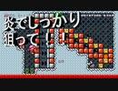 【スーパーマリオメーカー2】 赤ヨッシーでボム兵を狙い撃つパズルが楽しい~!!